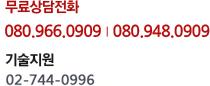 무료상담전화 080-966-0909 기술지원 02-744-9020