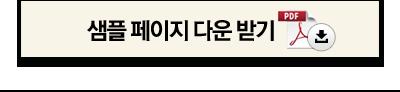 샘플_페이지_다운_받기