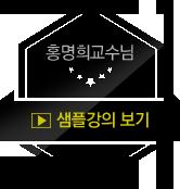 홍명희 교수님 샘플강의