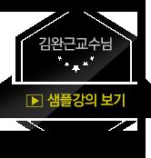 김완근 교수님 샘플강의