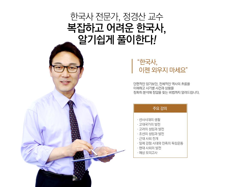 정경산 교수님
