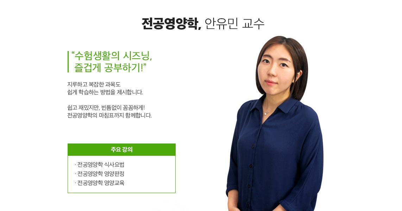 안유민 교수님
