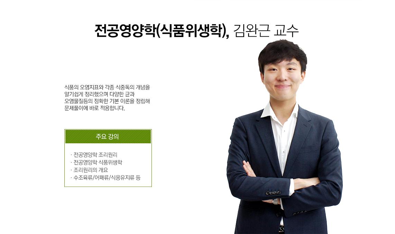 김완근 교수님