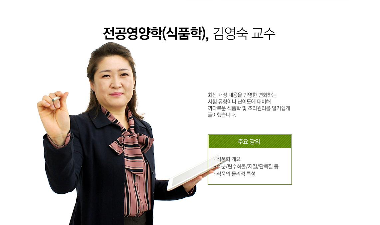 김영숙 교수님