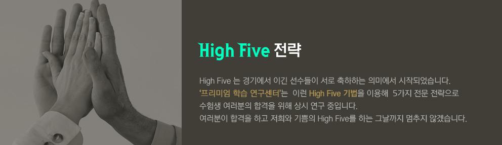 High Five 전략