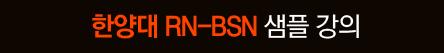 RN-BSN 샘플 강의