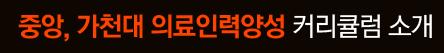 RN-BSN 커리큘럼 소개