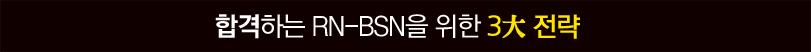 합격하는 RN-BSN을 위한 3大 전략