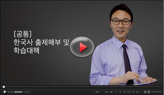한국사동영상