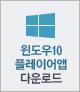 윈도우 10 플레이어앱