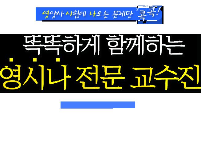영시나 교수소개