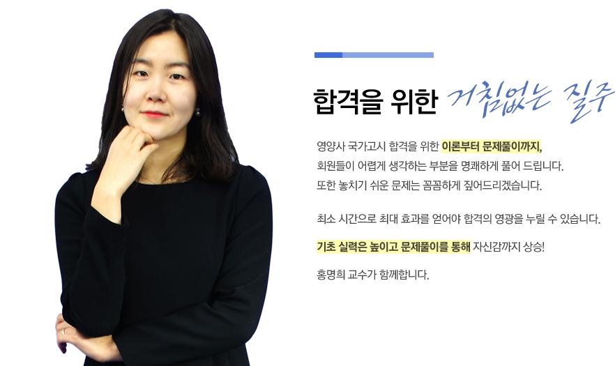 홍명희교수