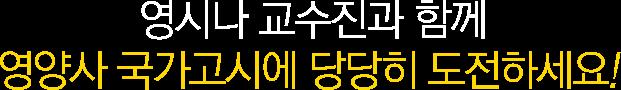 영시나 교수소개 도전
