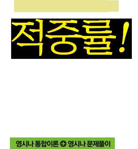영시나 교재소개