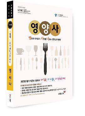영시나_교재소개_통합이론서