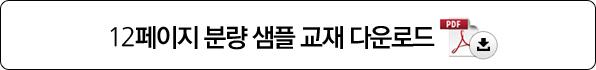 영시나_교재소개_12페이지다운로드
