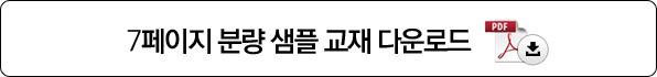 영시나_교재소개_7페이지다운로드