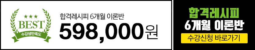 영시나_수강안내_6개월
