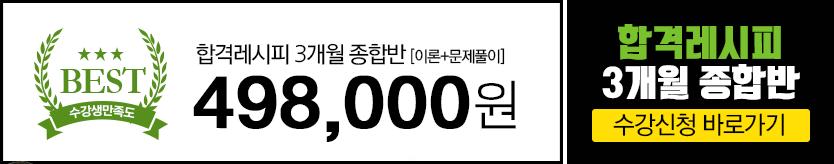 영시나_수강안내_3개월