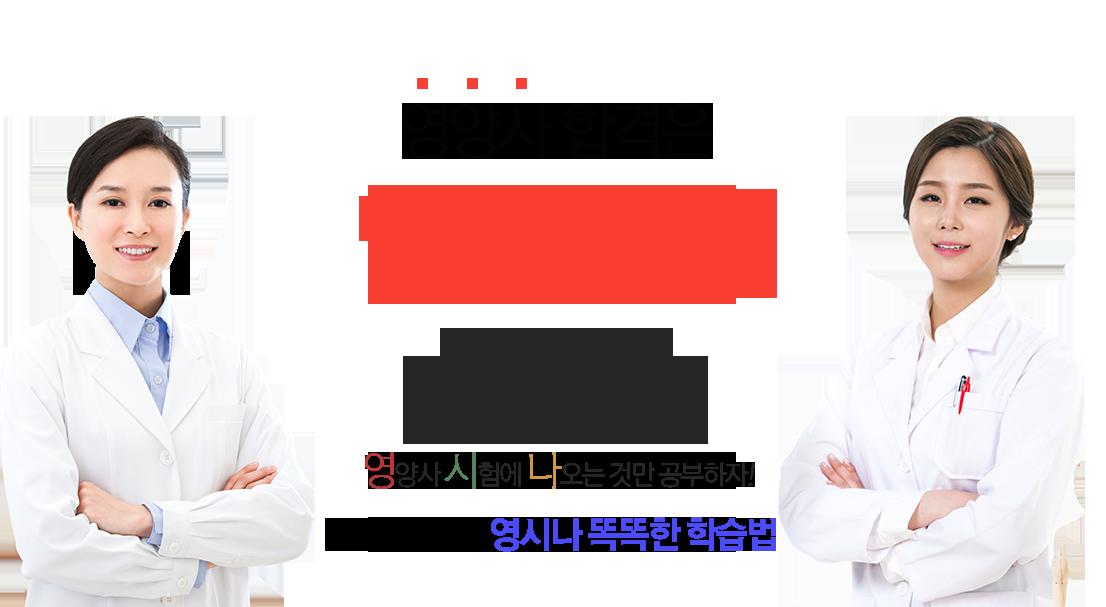 영양사 합격은 영시나!