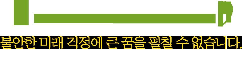 '취업도 어렵고 미래도 막막한 대한민국의 청춘들'