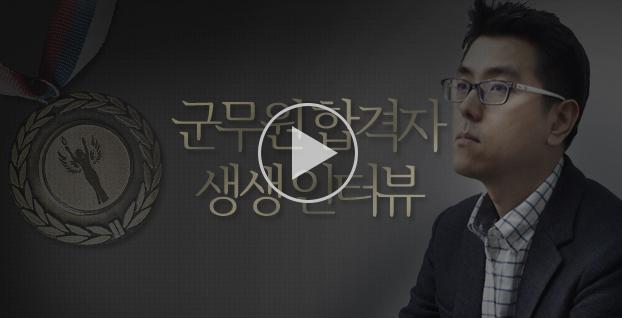 심규용 생생인터뷰