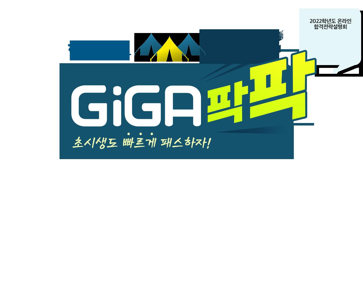 합격전략설명회_GIGA팍팍