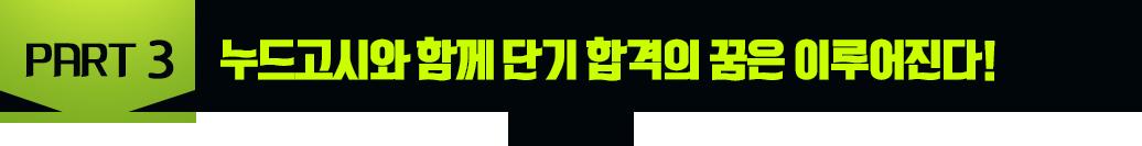 합격전략설명회_PART3