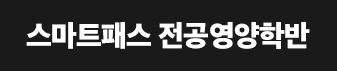 스마트패스 전공영양학반