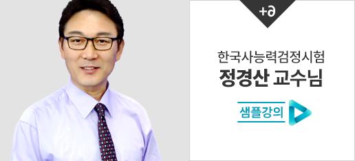 한국사 정경산