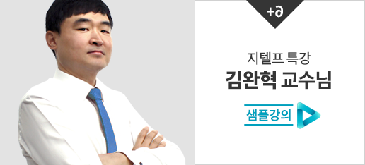 김완혁 지텔프