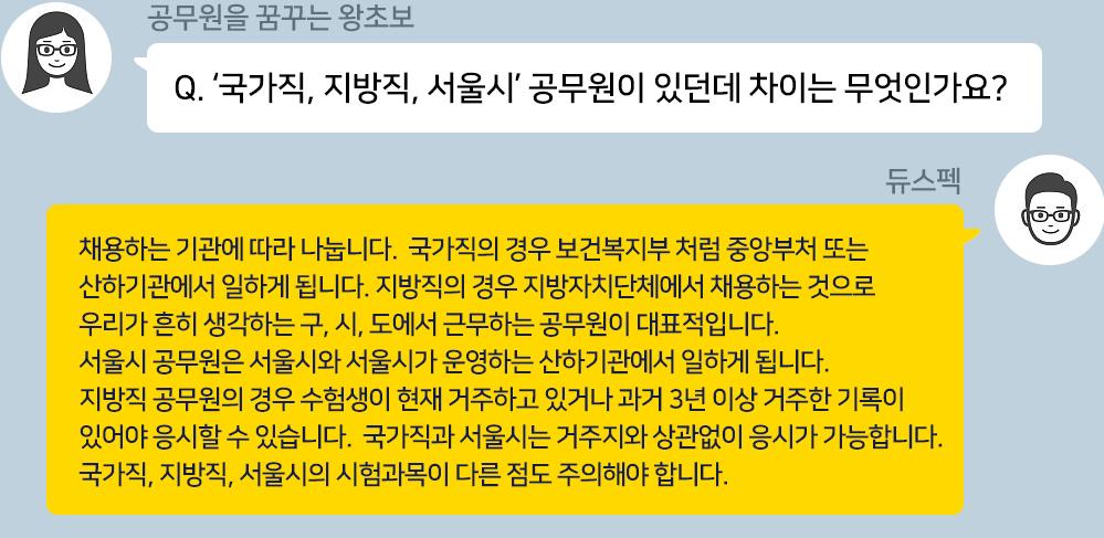 '국가직, 지방직, 서울시' 공무원이 있던데 차이는 무엇인가요?
