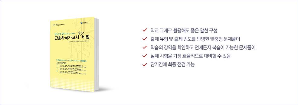 수강안내_전문교재_img