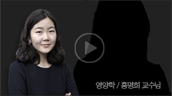 영양학 / 홍명희 교수님