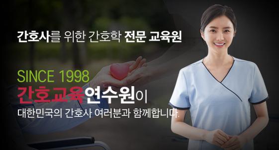 간호사를 위한 집중관리형 시스템