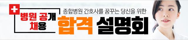 직렬메인_합격전략설명회_배너