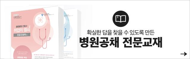 직렬메인_교재
