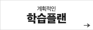 직렬메인_계획적인학습플랜