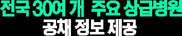 전국 30여 개 주요 상급병원 공채 정보 제공