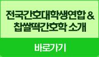 전국간호대학생연합 & 찹쌀떡간호학 소개