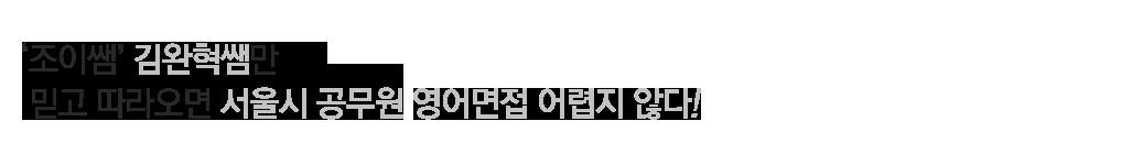 서울시 공무원 영어면접 어렵지않다!