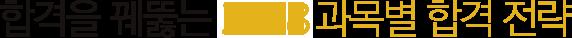 합격을 꿰뚫는 2016과목별 합격 전략