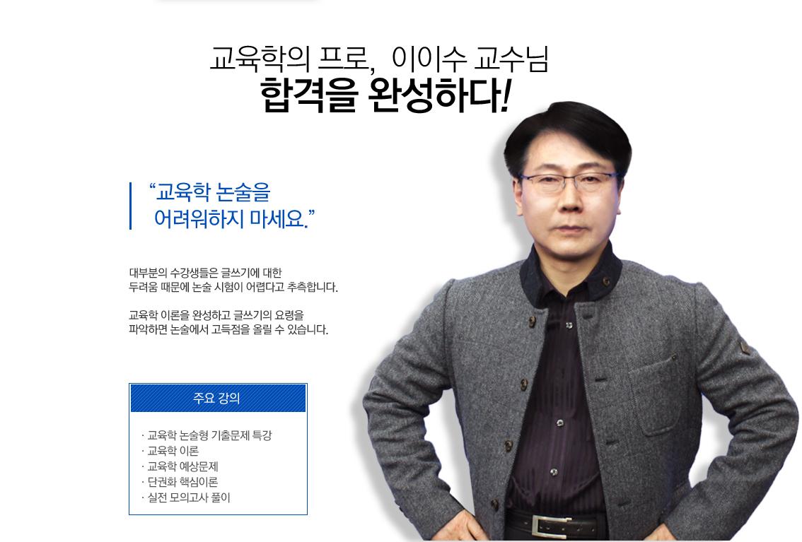 이이수 교수님
