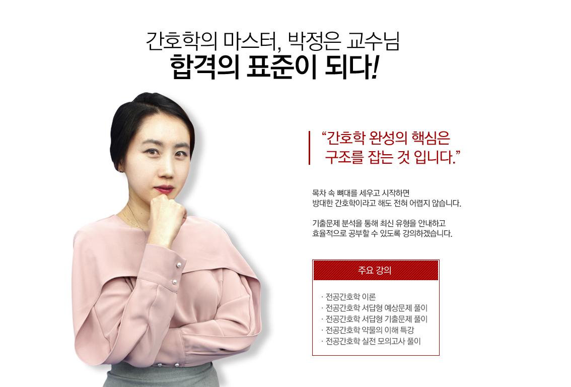 박정은 교수님