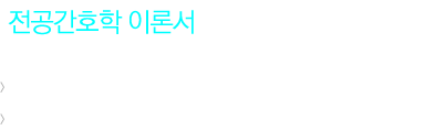 전공간호학 이론서 : 박정은 교수 (총 4권)