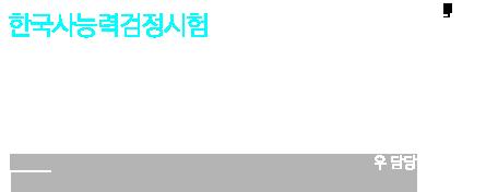 한국사능력검정시험 한 번에 합격하기 프로젝트