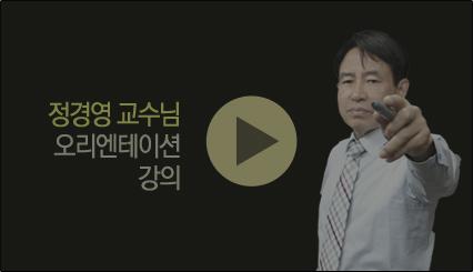 정경영 교수님 오리엔테이션 강의