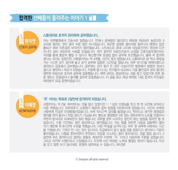 합격선배들의 이야기 book