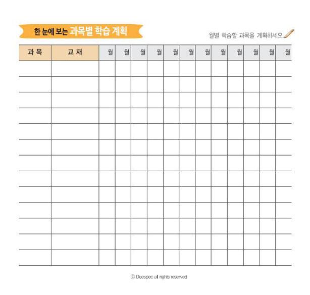 과목별 학습 계획 book