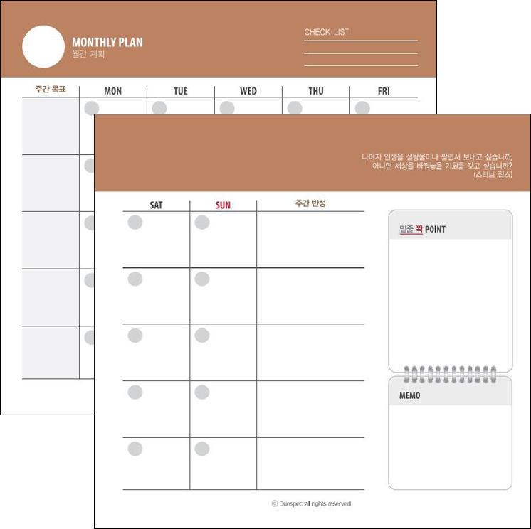 월간 계획 book